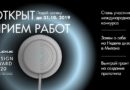 ОТКРЫТ ПРИЕМ ЗАЯВОК НА КОН-КУРС LEXUS DESIGN AWARD  RUSSIA TOP CHOICE 2020