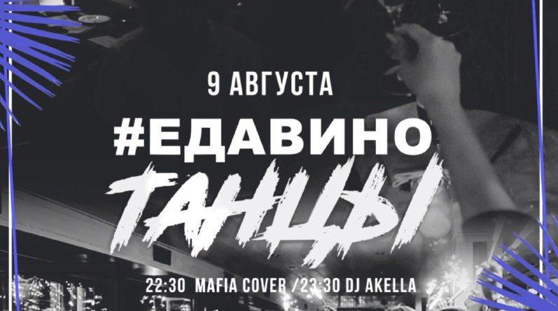 Mafia cover band. Dj Akella. 9 августа