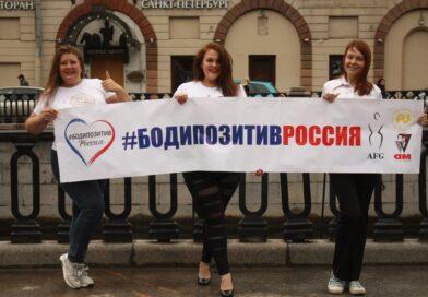 Фестиваль «Bodypositive Russia 2020» пройдет в Измайловском кремле